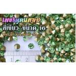 เพชรตูดแหลม สีเขียว ขนาด 16 ซองเล็ก จำนวน 80 เม็ด