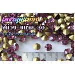 เพชรตูดแหลม สีม่วง ขนาด 30 ซองใหญ่ จำนวน 1440 เม็ด