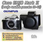 เคสกล้องหนัง EM10 Mark II ตรงรุ่น Case Olympus OMD E-M10 Mark2 ซองกล้องหนัง เลนส์ Kit / เลนส์สั้น สีดำ