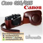 เคสกล้อง Case Canon G16 G15 สีน้ำตาลเข้ม