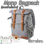 กระเป๋าเป้กล้องสะพายหลัง รุ่น Mono Backpack ดีไซน์สวย สีเทาอ่อน