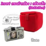 Camera Case Insert กล้องเล็ก ตัวกันกระแทกด้านในกระเป๋ากล้อง Mirrorless (Size SS) สีแดง