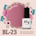 สีทาเล็บเจล Bling รหัส BL-23