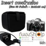 Camera Case Insert ตัวกันกระแทกด้านในกระเป๋ากล้อง Mirrorless รุ่นผ้ากันน้ำ (Size SS) สีดำ