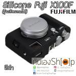 เคสซิลิโคนยาง X100F Case Silicone Fuji X100F รุ่นเปิดแบตได้ สีดำ