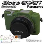 เคสซิลิโคนยาง Panasonic GF8 GF7 Silicone Case Pana GF8 GF7 สีเขียวทหาร