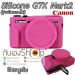 ซิลิโคนเคส Canon G7X Mark2 / Silicone Case Canon G7X Mark ii สีชมพูเข้ม