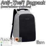 กระเป๋าเป้กล้องสะพายหลัง รุ่นกันขโมย Anti Theft Camera Backpack สีเทา