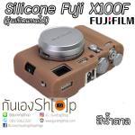 เคสซิลิโคนยาง X100F Case Silicone Fuji X100F รุ่นเปิดแบตได้ สีน้ำตาล