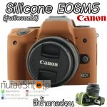 Silicone Case Canon EOSM5 รุ่นเปิดแบตได้ ซิลิโคน EOSM5 สีน้ำตาลอ่อน