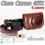 เคสกล้องหนัง Case Canon G7X Powershot g7x Mark 1 สีน้ำตาลเข้ม