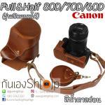 Full & Half Case Canon 80D 70D 60D รุ่นเปิดแบตได้ สีน้ำตาลอ่อน