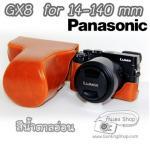 เคสกล้องหนัง Panasonic LUMIX GX8 ซองกล้อง Pana GX8 เลนส์ 14-140 mm สีน้ำตาลอ่อน
