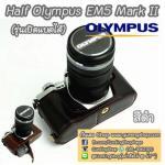Half Case Olympus EM5 Mark II / ฮาฟเคส OMD-EM5M2 สีดำ