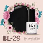 สีทาเล็บเจล Bling รหัส BL-29
