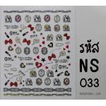 สติ๊กเกอร์ติดเล็บรหัส-NS-033