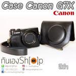 เคสกล้องหนัง Case Canon G7X Powershot g7x Mark 1 สีดำ