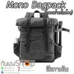 กระเป๋าเป้กล้องสะพายหลัง รุ่น Mono Backpack ดีไซน์สวย สีเทาเข้ม