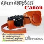 เคสกล้อง Case Canon G16 G15 สีน้ำตาลอ่อน