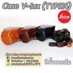 Case Leica V-LUX typ 114 เคสกล้อง Leica 114 สีน้ำตาลเข้ม
