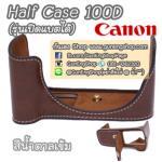Half Case Canon 100D รุ่นเปิดแบตได้ ฮาฟเคส Canon 100D สีน้ำตาลเข้ม
