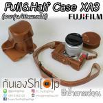 เคสกล้อง Fuji XA3 XA10 XA5 XA2 XA1 XM1 รุ่นเปิดแบตได้ Full & Half Case Fujifilm XA-3 XA10 XA5 XA2 XA1 XM1 สีน้ำตาลอ่อน
