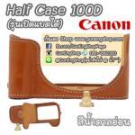Half Case Canon 100D รุ่นเปิดแบตได้ ฮาฟเคส Canon 100D สีน้ำตาลอ่อน