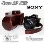 เคสกล้องหนัง ซองใส่กล้องหนัง Case Sony A7 A7R สีน้ำตาลแดง