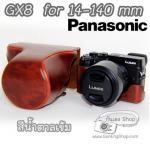 เคสกล้องหนัง Panasonic LUMIX GX8 ซองกล้อง Pana GX8 เลนส์ 14-140 mm สีน้ำตาลเข้ม