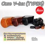 Case Leica V-LUX typ 114 เคสกล้อง Leica 114 สีดำ