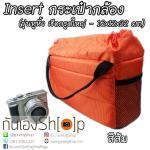 Camera Case Insert ตัวกันกระแทกด้านในกระเป๋ากล้อง รุ่นหูหิ้ว เชือกรูดใหญ่ ผ้ากันน้ำ สีส้ม
