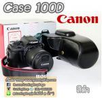 เคสกล้องหนัง 100D Case Canon 100D สีดำ