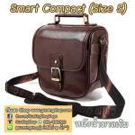 กระเป๋ากล้องกันน้ำ คุณภาพดี Smart Compact Size S สำหรับกล้อง เช่น XA2 650D D7000 ฯลฯ หนังน้ำตาลเข้ม