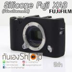 เคสซิลิโคนยาง Fuji XA3 XA10 Silicone Case Cover Fuji X-A3 X-A10 สีดำ