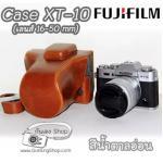 เคสกล้องหนัง Fuji XT20 XT10 ซองกล้องหนังXT20 XT10 Case Fujifilm XT20 XT10 สีน้ำตาลอ่อน