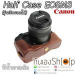 Half Case Canon EOSM3 รุ่นฐานเปิดแบตได้ สีน้ำตาลเข้ม