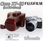 เคสกล้องหนัง Fuji XT20 XT10 ซองกล้องหนัง XT20 XT10 Case Fujifilm XT20 XT10 สีน้ำตาลเข้ม