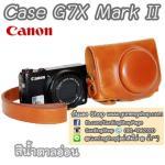 เคสกล้องหนัง G7X Mark II / Case G7XM2 สีน้ำตาลอ่อน