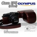 เคสกล้องหนัง Case Olympus EP5 ซองกล้องหนัง รุ่นหนังเงา สีน้ำตาลแดง