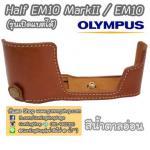 ็Half Case EM10 /EM10 Mark 2 ฮาฟเคสกล้องหนัง EM10 Mark II Olympus เปิดแบตได้ สีน้ำตาลอ่อน