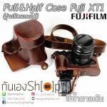 เคสกล้องหนัง Case Fuji XT1 ฟูจิ XT-1 รุ่นเปิดแบตได้ สีน้ำตาลเข้ม