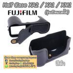Half Case XA2 XM1 ฮาฟเคสกล้องหนัง XA2 XM1 เปิดแบตได้ สีดำ