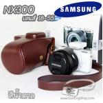 เคสกล้อง Samsung NX300 Classic Style สีน้ำตาล (Pre Order)