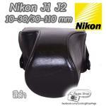เคสกล้อง Nikon J1 J2 เลนส์ 10-30mm 30-110mm สีดำ (Pre Order)