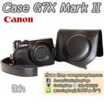 เคสกล้องหนัง G7X Mark II / Case G7XM2 สีดำ