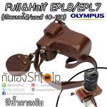 เคสกล้อง Full Case Olympus EPL8 EPL7 รุ่นเปิดแบตได้ เลนส์ยาว 40-150 สีน้ำตาลเข้ม