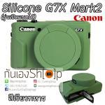 ซิลิโคนเคส Canon G7X Mark2 / Silicone Case Canon G7X Mark ii สีเขียวทหาร
