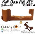 Half Case Fuji XT2 ฮาฟเคสเปิดแบตได้ รุ่นฟูจิ XT2 XT-2 สีน้ำตาลอ่อน