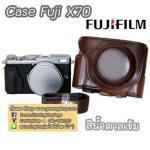 เคสกล้องหนัง Fuji X70 ซองกล้องหนัง X70 Case Fujifilm X70 สีน้ำตาลเข้ม