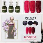 สีเจลทาเล็บ OU PIN ชุด3สี ชื่อโทนสี CWISTERIA พร้อมกรอบรูป เนื้อสีดี เข้มข้น คุณภาพเหนือราคา